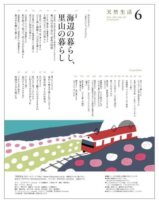 雑誌挿絵(地球丸)
