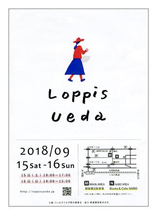 告知ビジュアル&描き文字(loppis ueda)